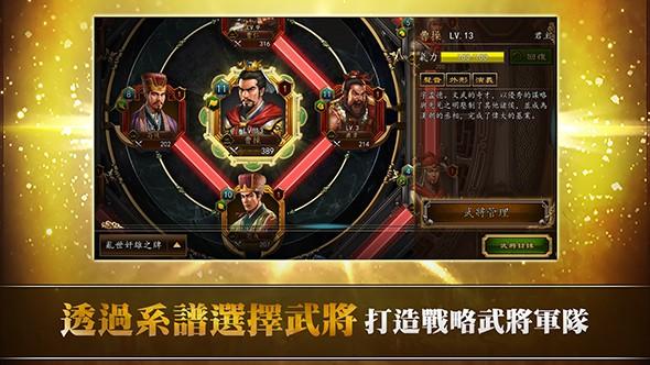 三国志曹操传OL游戏截图