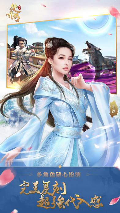 特工皇妃楚乔传(楚乔传)游戏截图2
