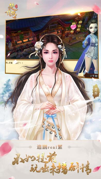 特工皇妃楚乔传(楚乔传)游戏截图3