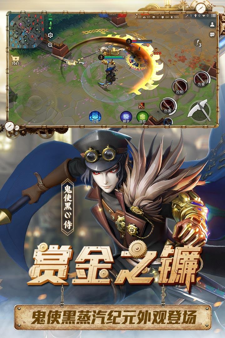 决战平安京游戏截图