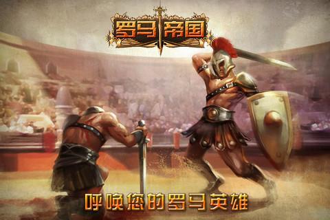 手机游戏 角色扮演 > 罗马帝国下载   罗马帝国游戏截图
