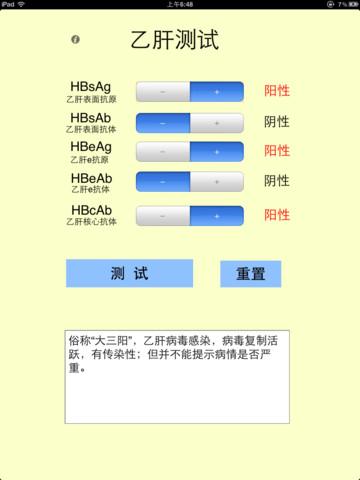 乙肝自测HDiOS版_乙肝自测HDiPad版_乙肝自