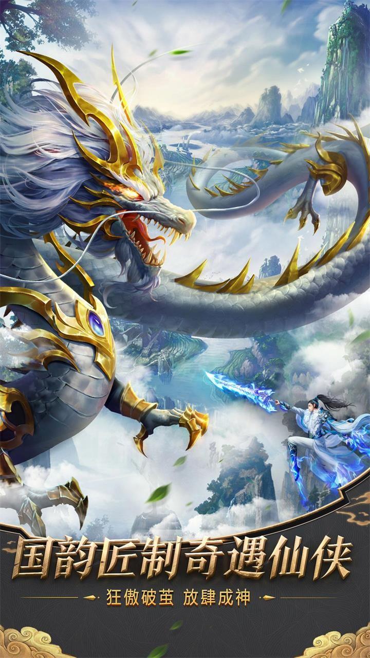 仗剑天涯游戏截图