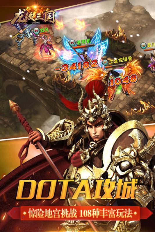 龙纹三国游戏截图