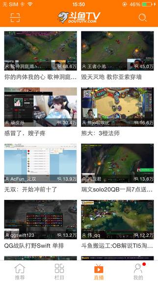 斗鱼TV游戏截图