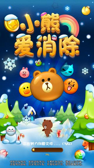 小熊爱消除游戏截图