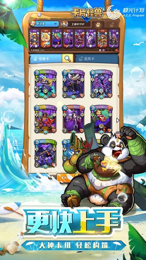 卡片怪兽游戏截图