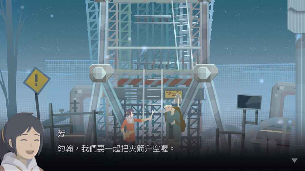 OPUS:灵魂之桥游戏截图2