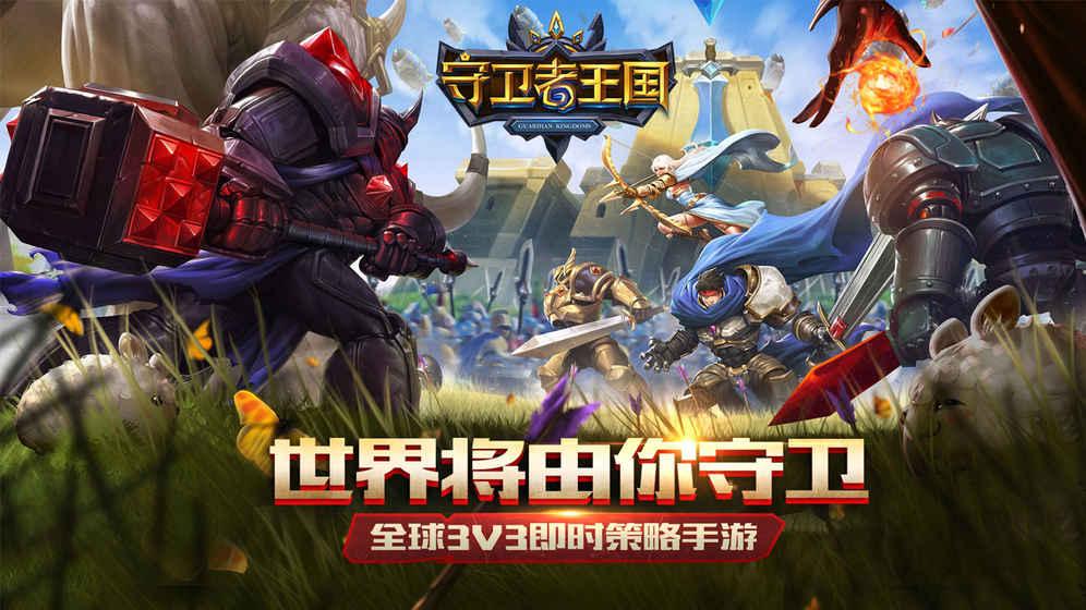 守卫者王国游戏图片欣赏