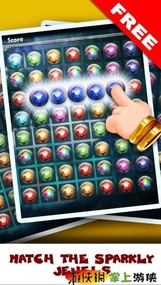世界宝石游戏截图