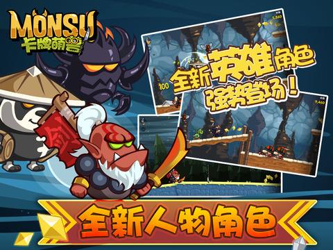 卡牌萌兽:剑圣快跑游戏截图