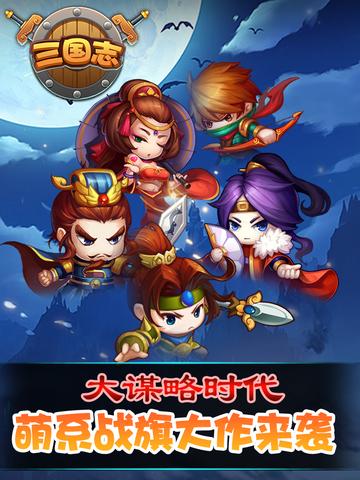 萌翻三国志游戏截图