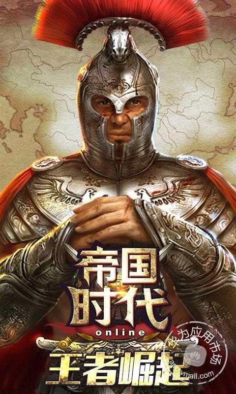 帝国时代游戏图片欣赏