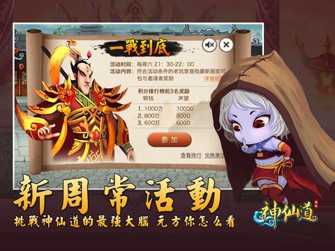 神仙道游戏截图