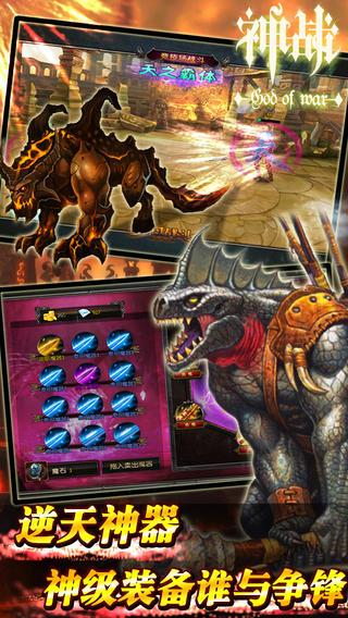 众神之战游戏截图