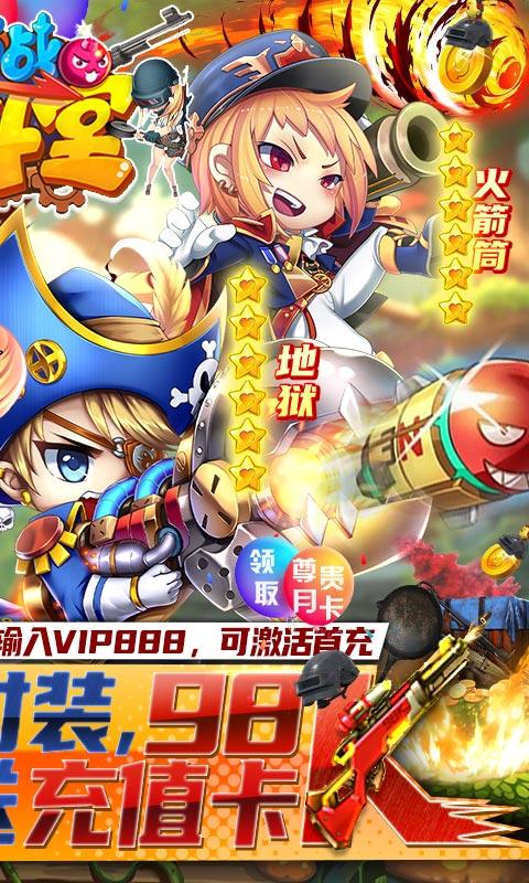 百战斗斗堂游戏截图1