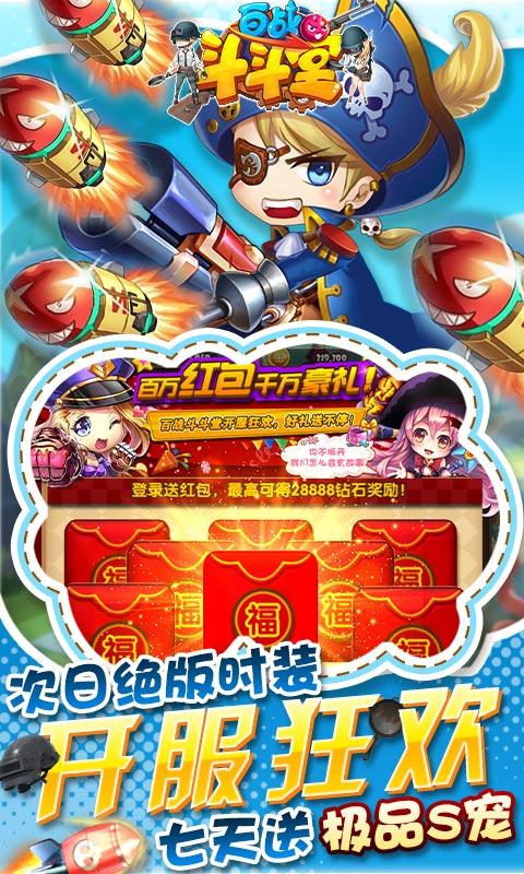 百战斗斗堂游戏截图2