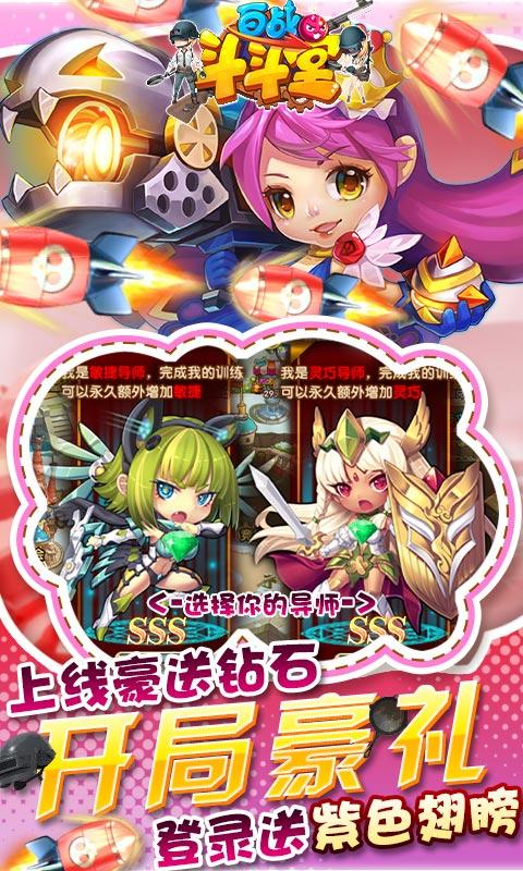 百战斗斗堂游戏截图3