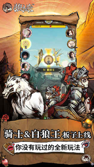 狼人杀-官方唯一正版游戏截图