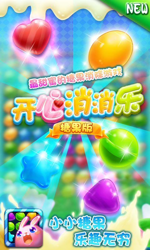 开心消消乐糖果版游戏图片欣赏