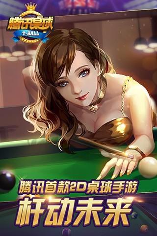 腾讯桌球游戏截图