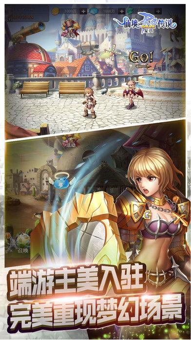 仙境传说:复兴游戏截图