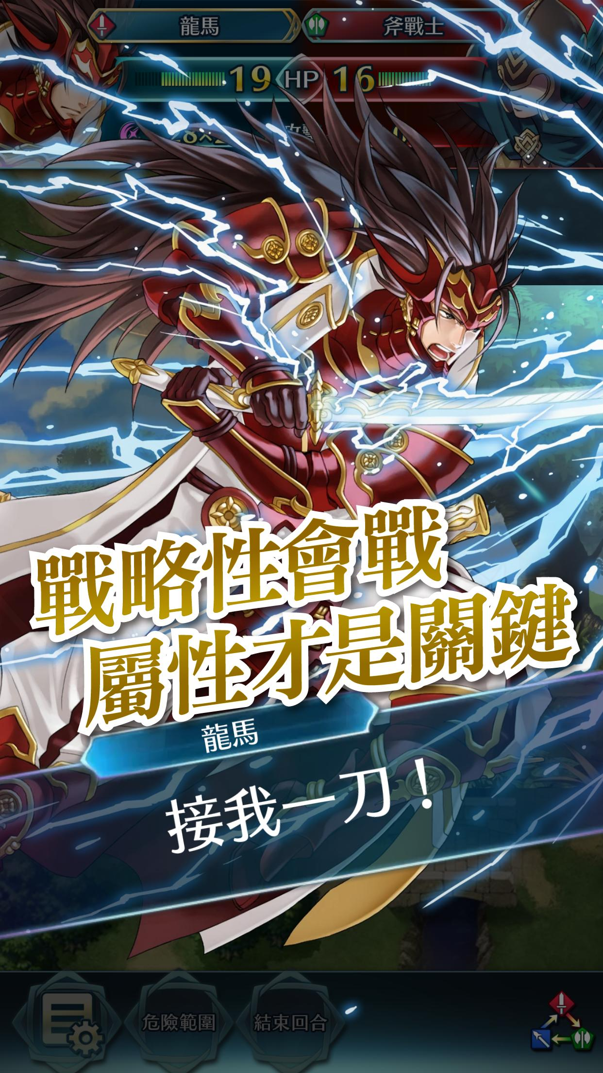 火焰纹章:英雄游戏截图