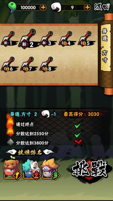 幻象忍者游戏截图