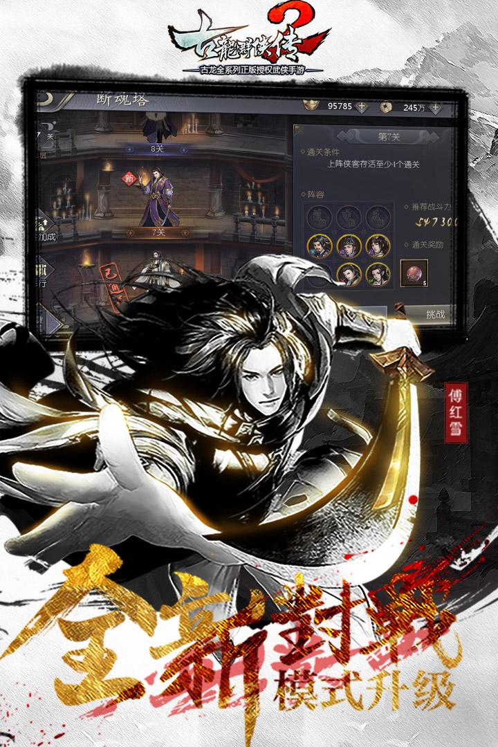 古龙群侠传2游戏截图