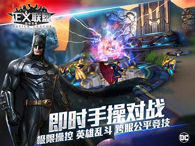 正义联盟:超级英雄游戏截图