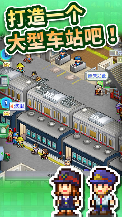 箱庭铁道物语游戏图片欣赏