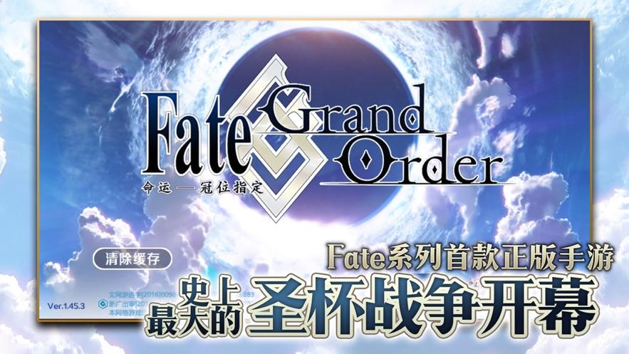 FateGo游戏截图