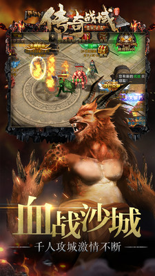 传奇战域游戏截图