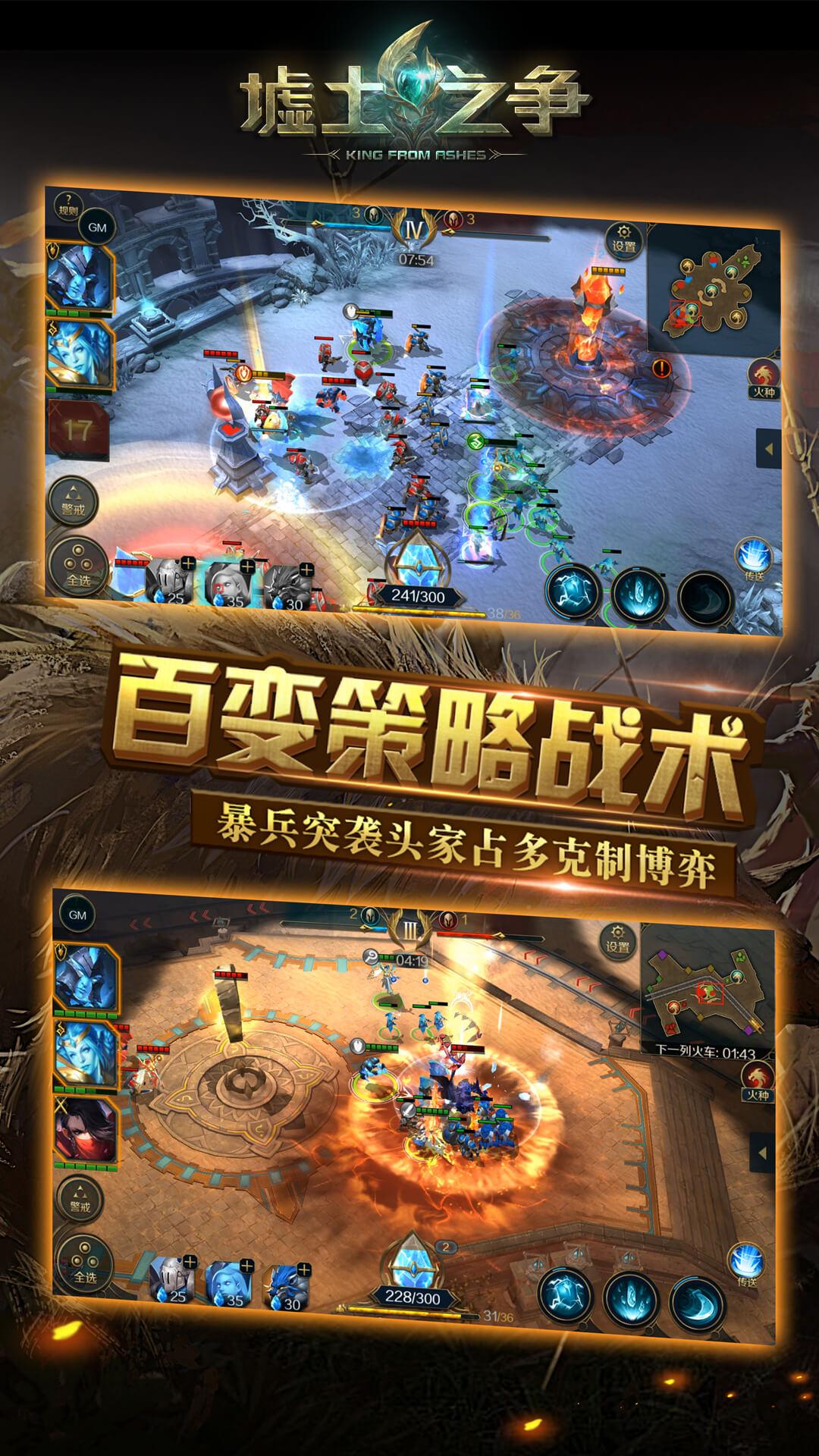 墟土之争游戏截图