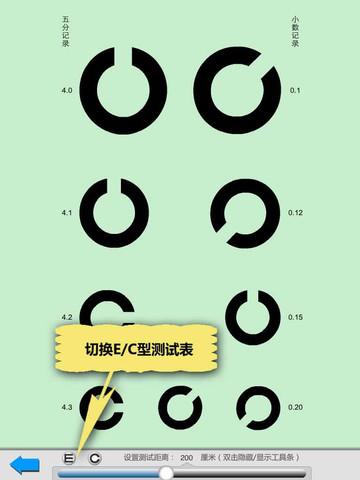 视力测试表hd