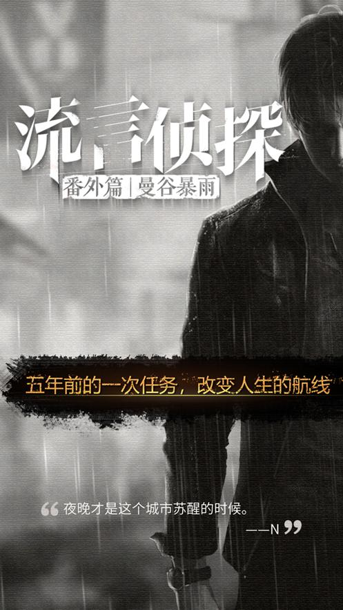 流言侦探番外篇:曼谷暴雨