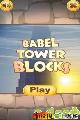方块通天塔 tower blocks: babel