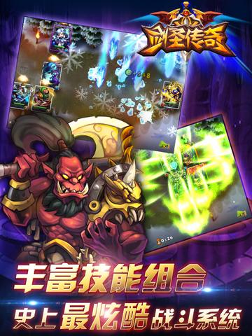 剑圣传奇游戏截图