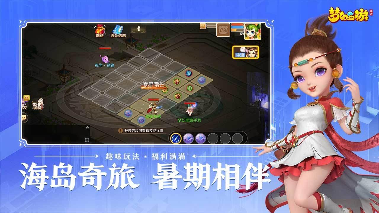 梦幻西游游戏截图