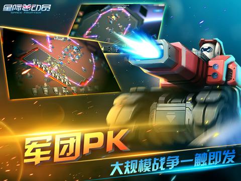 星际总动员游戏截图