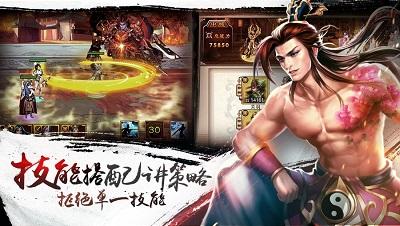 三国风云传游戏截图