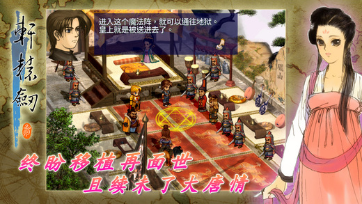 轩辕剑叁:云和山的彼端游戏截图