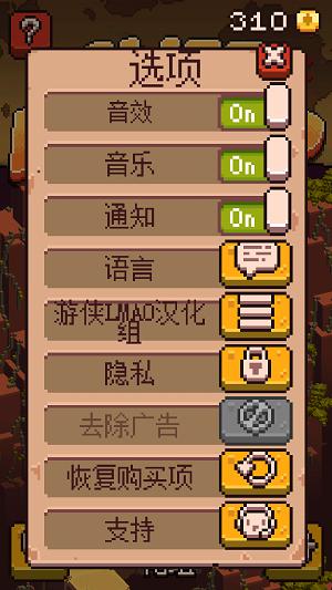 悬崖逃亡汉化版游戏截图