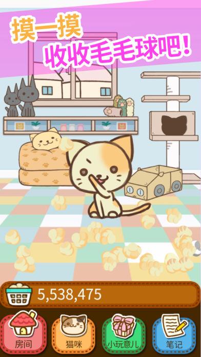 猫咪的毛游戏截图