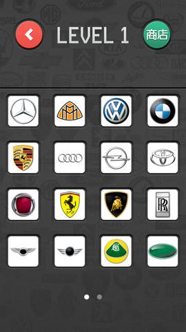 猜汽车标志游戏