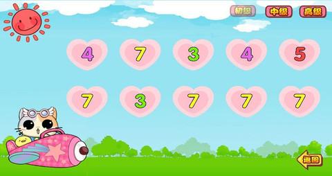 20 m                   宝宝学数字是宝宝学数学的基础,本软件通过