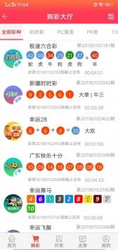 愛彩彩票(2)