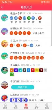 愛彩彩票(3)