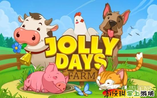 快乐农场生活游戏截图