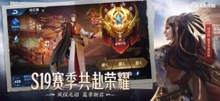 王者荣耀游戏截图